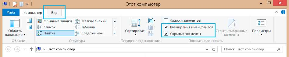 организации файлов в системах Windows 8.1