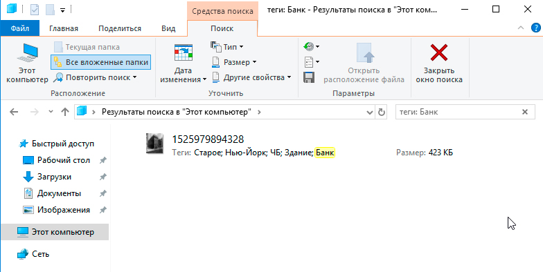 Теги в Windows 10. Организация файлов