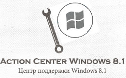 2015.02.02---Windows-Action-Center---logo