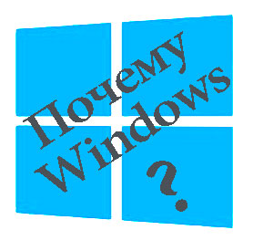 2013.12.16---Why-Windows---logo-