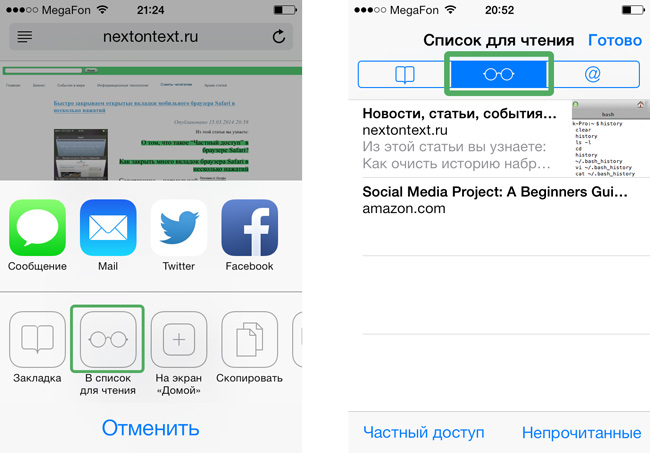 2014.03.23---iOS-Safari-Tips---5